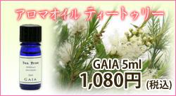 「GAIA」ティートゥリー(5ml)