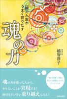 魂の力 出版:青春出版社