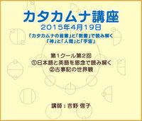カタカムナ講座DVD 第1クール・第2回
