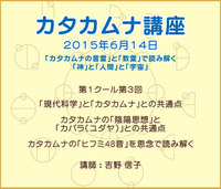 カタカムナ講座DVD 第1クール・第3回