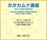 カタカムナ講座DVD 第1クール・第1回