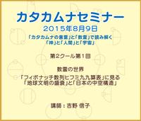 カタカムナ講座DVD 第1クール・第1回(2015)