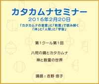 カタカムナセミナーDVD 第1クール・第1回