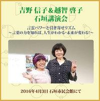 吉野信子&越智啓子 石垣講演会