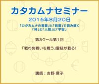 カタカムナセミナーDVD 第3クール・第1回