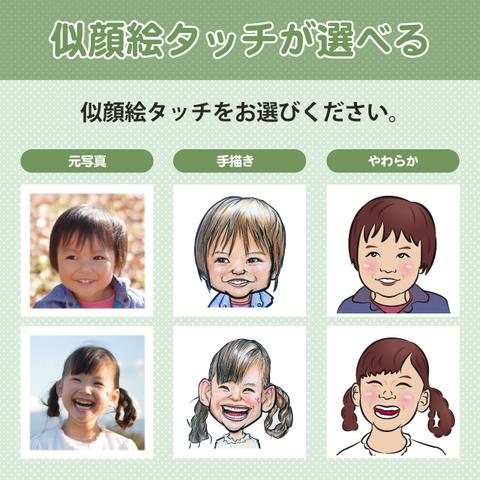 似顔絵タッチをお選びください
