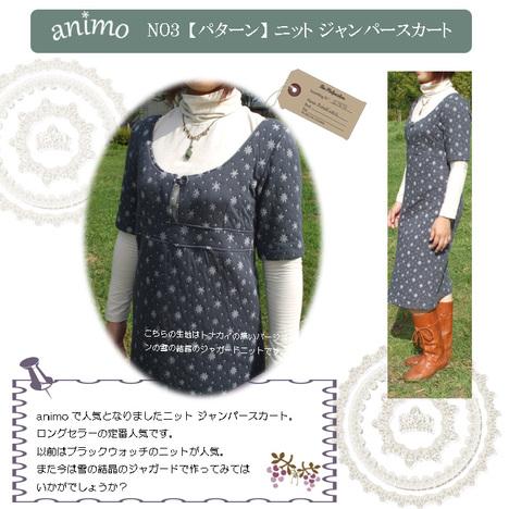 パターン ジャンパースカート