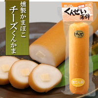 富山名産・三権商店のくん製チーズかまぼこ(大)