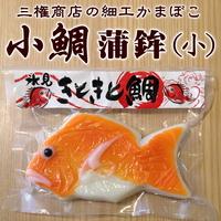 富山名産・三権商店の細工かまぼこ・小鯛(小)