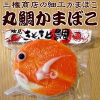 富山名産・三権商店の細工かまぼこ・丸鯛