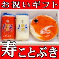 富山名産・かまぼこギフトセット「寿」(ことぶき)