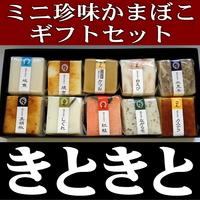 富山名産・かまぼこギフトセット「きときと」