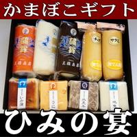 富山名産・かまぼこギフトセット「ひみの宴」