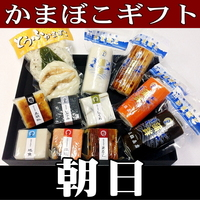 富山名産・かまぼこギフトセット「朝日」
