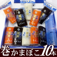 富山名産・巻かまぼこ10本入ギフト