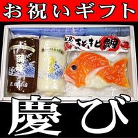 富山名産・かまぼこギフトセット「慶び」(よろこび)
