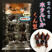 富山名産・三権商店のホタルイカのくん製