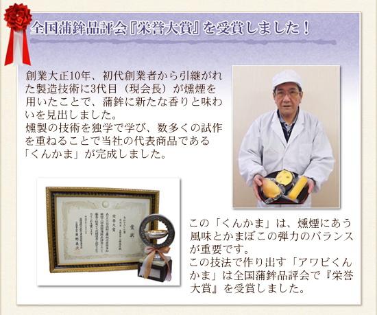全国蒲鉾品評会『栄誉大賞』を受賞しました