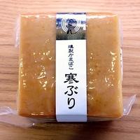 【冬季限定】三権商店のミニくん製かまぼこ・寒ぶり
