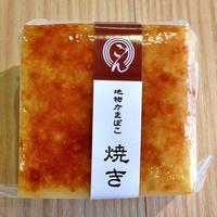 富山名産・三権商店のミニ地物かまぼこ・焼き