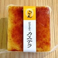 富山名産・三権商店のミニ珍味かまぼこ・カステラ