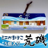 富山名産・三権商店ミニかまぼこ5個入セット「荒磯」