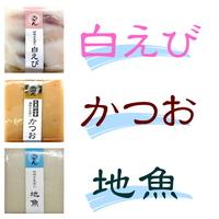 富山名産・ミニかまぼこ3個入セット「有磯」