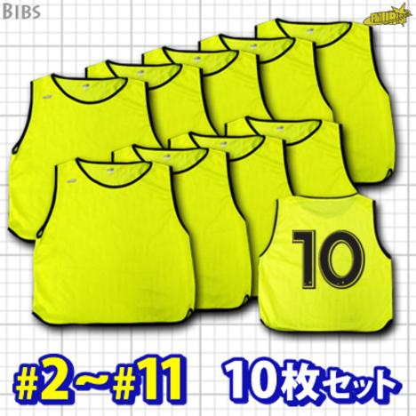 FUTURIST ビブス・黄色 #2~#11 背番号付き 10枚1セット プロ並みの加工が可能!