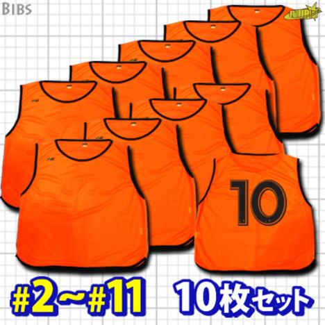 FUTURIST ビブス・蛍光オレンジ #2~#11 背番号付き 10枚1セット プロ並みの加工が可能!