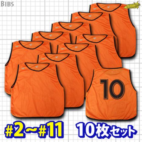 FUTURIST ビブス・オレンジ #2~#11 背番号付き 10枚1セット プロ並みの加工が可能!