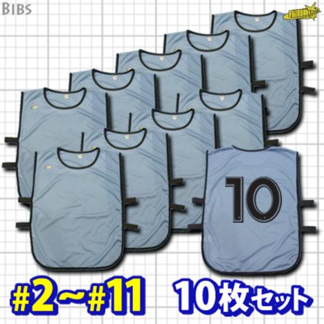 サイドバンド・ビブス・ブルーグレイ #2~#11 背番号付き 10枚1セット 欧州主流モデル