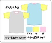 ボックス袖 Tシャツ
