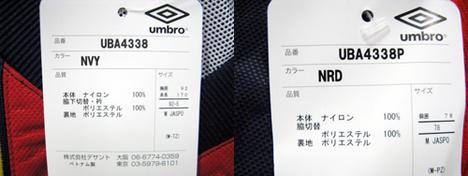 【1加工無料!】 umbro DT ラインド・ピステ 上下 紺x赤 【43%割引!】