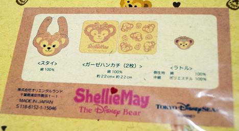 シェリーメイ ベビーギフトセット 【4000円+税】