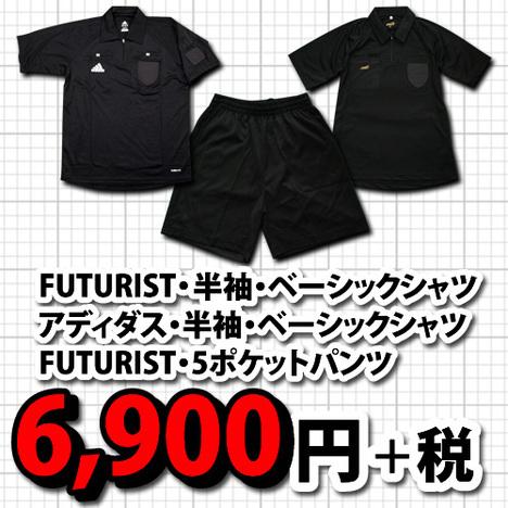 adidasの定価でFUTURISTがついてくる!