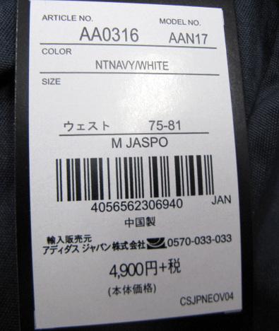 日本代表 パンツ