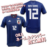 【OKAマーキング無料!】日本代表 ホーム