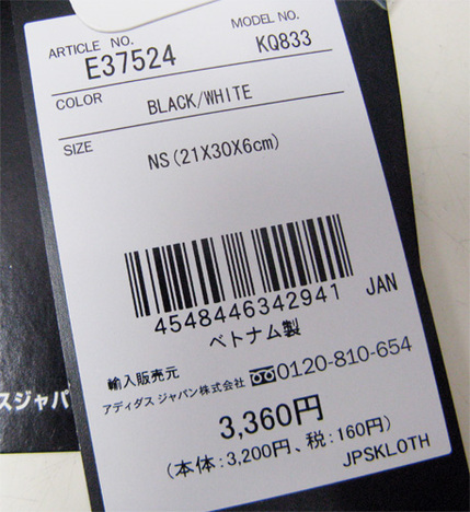 adidas レフリーバッグ  KQ833
