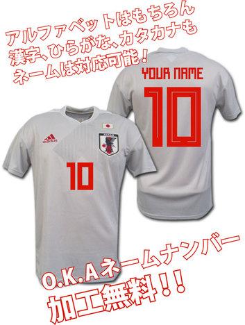 【OKAマーキング無料!】日本代表 アウェイ