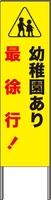 反射看板・45型 幼稚園あり最徐行!