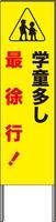 反射看板・45型 学童多し最徐行!