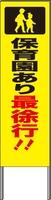 反射看板・45型 保育園あり最徐行!!