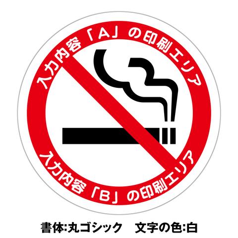 文字印刷対応 禁煙ステッカー
