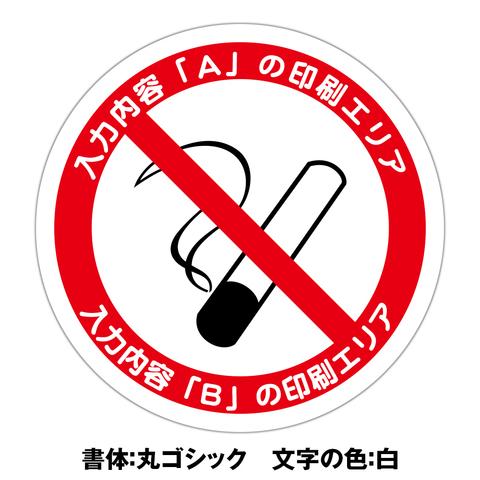 文字印刷対応 禁煙(指定)ステッカー