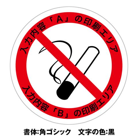 禁煙(指定)ステッカー・文字印刷 5枚組