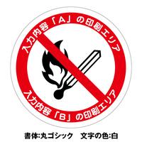 文字印刷対応 火気厳禁ステッカー