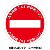 文字印刷対応 進入禁止ステッカー
