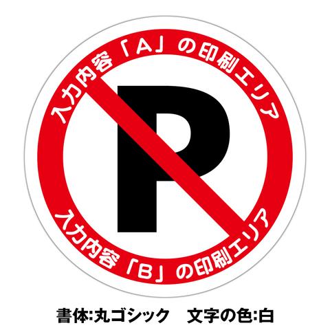 文字印刷対応 駐車禁止ステッカー