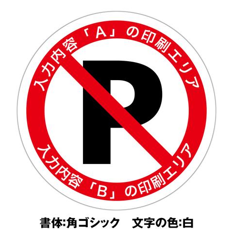駐車禁止ステッカー・文字印刷 5枚組