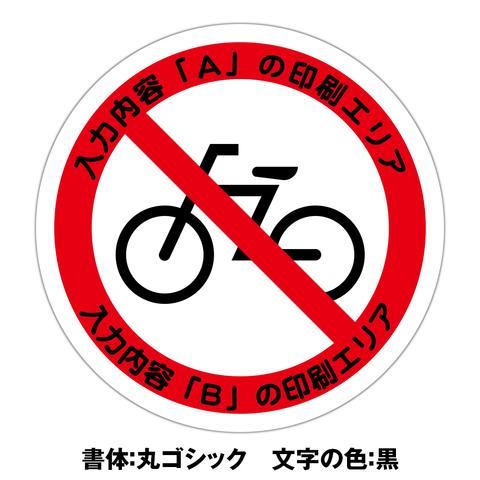 自転車乗り入れ禁止ステッカー・文字印刷 5枚組